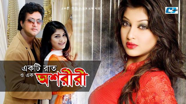 Ekti Raat O Oshoriri (2017) Bangla Natok Ft. Amin Khan and Sharika