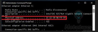 Mac address للكمبيوتر