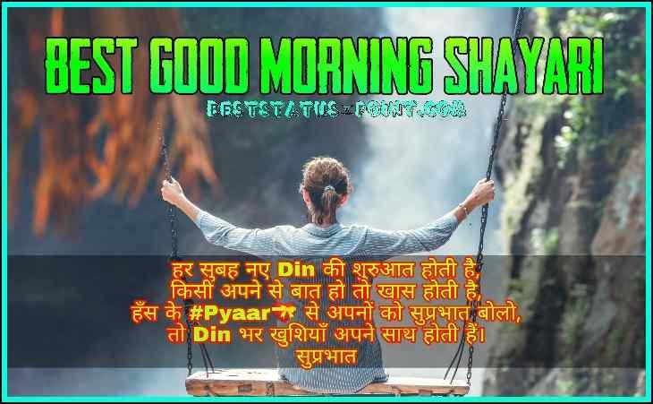 Latest_Good_Morning_Shayari_in_Hindi