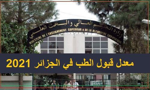 معدل قبول الطب في الجزائر 2021