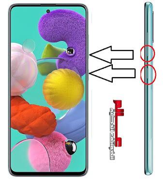 كيفية أخذ لقطة شاشة في هاتف Galaxy A51 كيفية أخذ لقطة شاشة Screenshot في سامسونج Samsung Galaxy A51