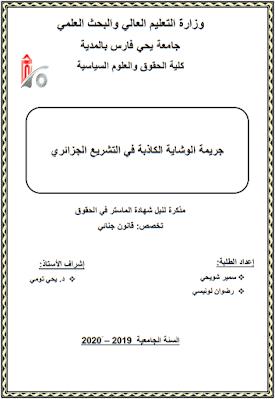 مذكرة ماستر: جريمة الوشاية الكاذبة في التشريع الجزائري PDF