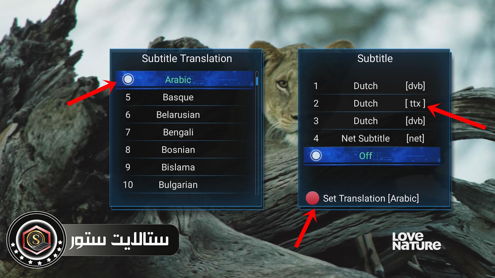 طريقة تشغيل الترجمة علي رسيفرات الشيرنج - ترجمة القنوات الأجنبية