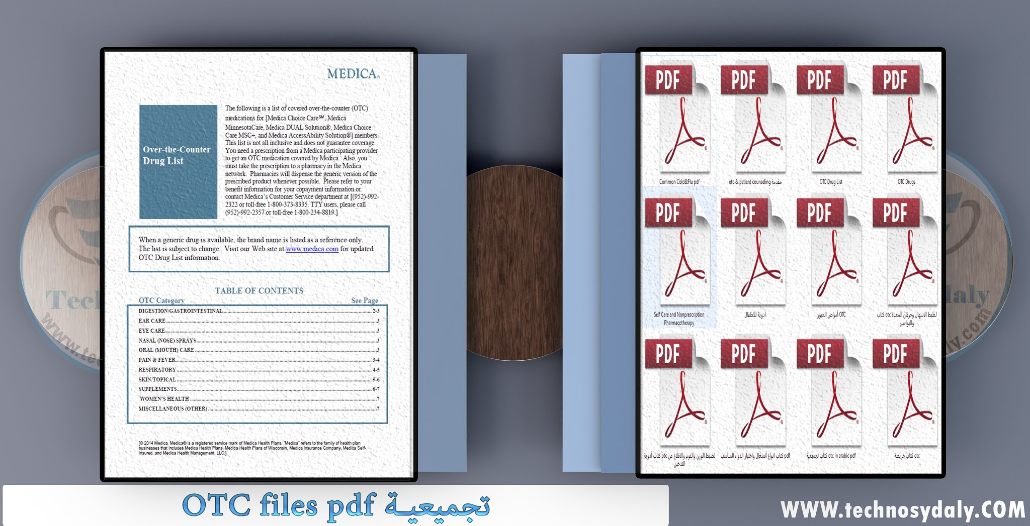 تجميعية كتب OTC files pdf