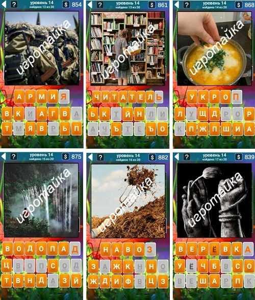 555 слов армия, читатель ответы на 14 уровень с картинками