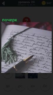 Открыта тетрадь, где непонятным почерком сделана запись и ручка рядом лежит
