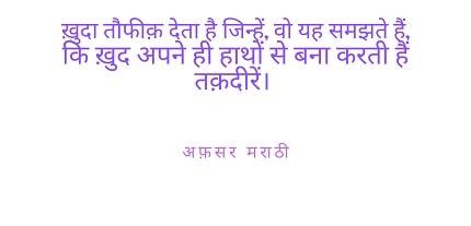 Aatmvishwas Shayari Collection Aatmvishwas Shayari in Hindi- शायरों के कलाम से आत्मविश्वास बढ़ाने वाली शायरी - हिंदी शायरी एच