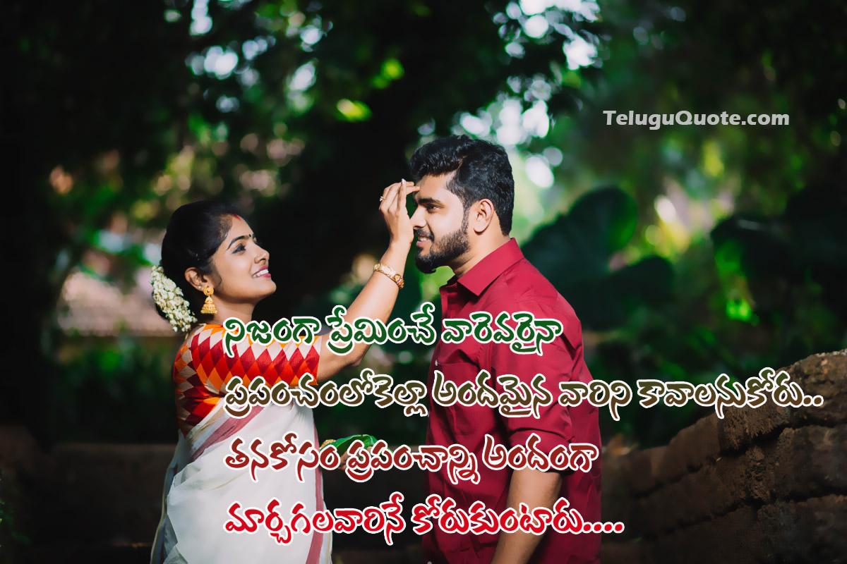 Love Images Telugu