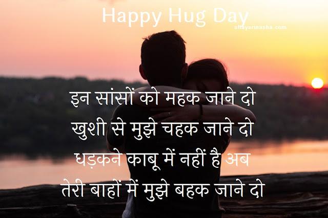 Hug Day 2020