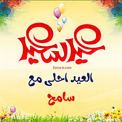العيد احلى مع سامح ( اجمل صور مع سامح - عيد سعيد يا سامح ) صور سامح