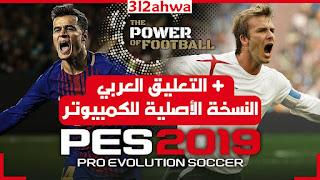 تحميل لعبة بيس 2019 للكمبيوتر تعليق لفهد العتيبي و رؤوف خليف - Download PES 2019