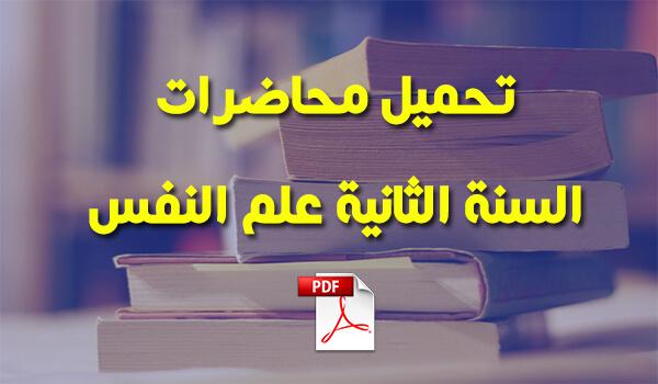 محاضرات السنة الثانية علم النفس pdf