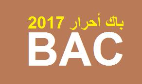 باك 2017 أحرار المغرب: شروط التسجيل وآخر أجل لوضع ملف الترشح