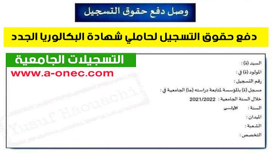 دفع حقوق حقوق التسجيل لحاملي شهادة البكالوريا الجدد paiement en ligne