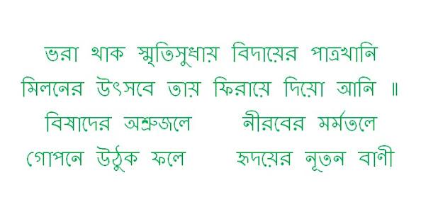 https://suronuragi.blogspot.com/2020/06/vora-thak-sriti-sudhay-lyrics.html