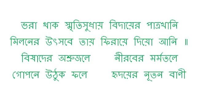 Vora Thak Sriti Sudhay Lyrics (ভরা থাক স্মৃতিসুধায়)