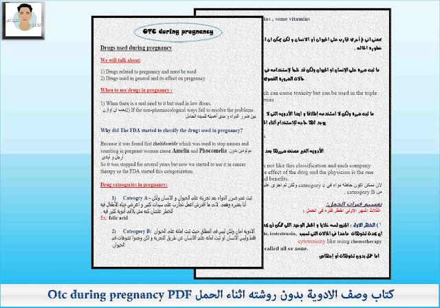 كتاب وصف الأدوية بدون روشتة أثناء الحمل Otc during pregnancy PDF