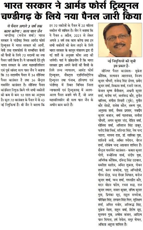 भारत सरकार ने आर्म्ड फोर्स ट्रिब्यूनल चंडीगढ़ के लिये नया पैनल जारी किया