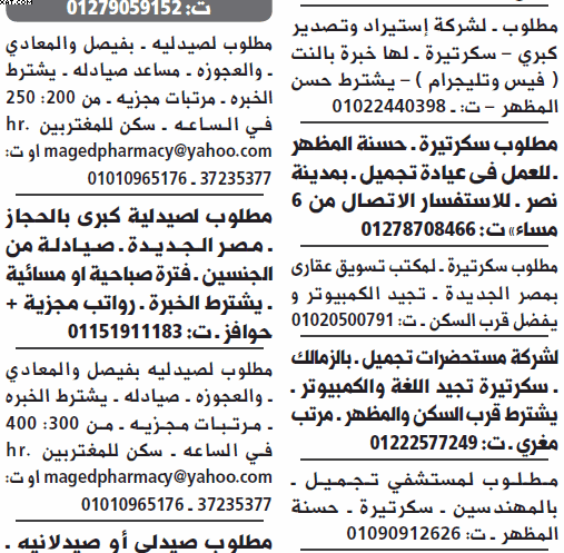 gov-jobs-16-07-28-04-26-18