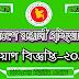 Bangladesh Roptani Prokiyakoron Alaka (EPEZ) new job circular 2019 । newbdjobs.com