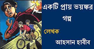 Ekti Pray Voyonkor Golpo Bengali PDF