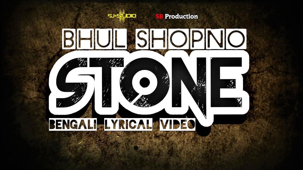 Bhul shopno lyrics ( ভুল স্বপ্ন ) - Stone