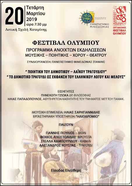 """Πρόσκληση: """"Το Δημοτικό Τραγούδι ως Έκφανση του Ελληνικού Λόγου και Μελωδίας"""""""