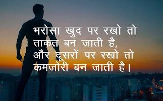 मोटिवेशनल स्टेटस इन हिंदी फॉन्ट ▷ Motivational Status in Hindi Font