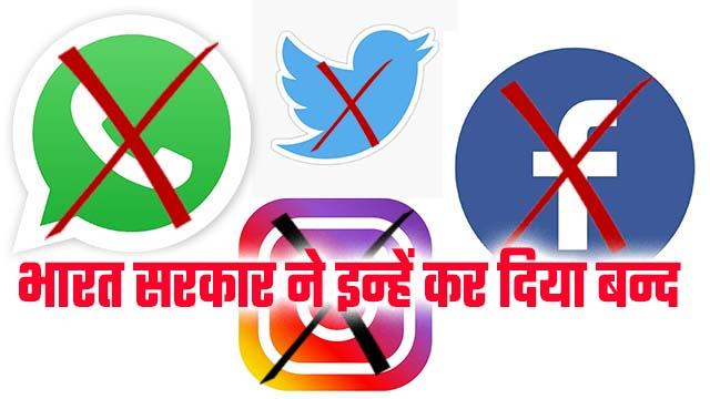 Whatsapp Facebook सहित कई social media प्लेटफॉर्म बन्द