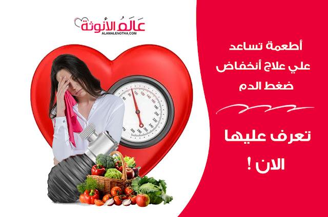 5 أطعمة تساعد على علاج أنخفاض ضغط الدم