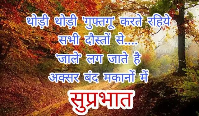 good morning photos in hindi download