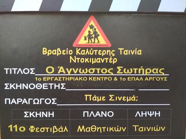 """1ο βραβείο για την ταινία ντοκιμαντέρ του 1ου ΕΚ και 1ου ΕΠΑΛ Άργους """"Ο Άγνωστος Σωτήρας'"""