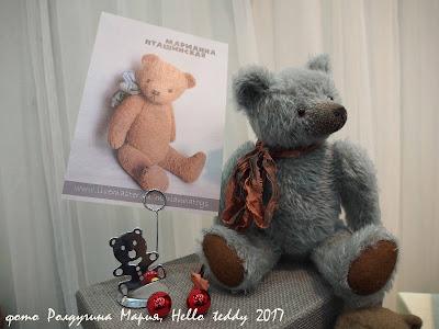 Hello teddy 2017