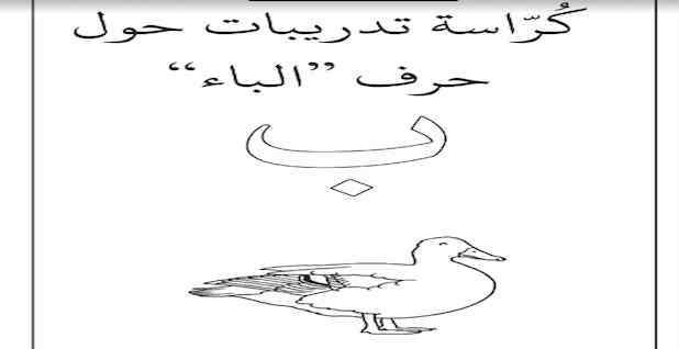 تمارين حرف الباء سنة أولى تمارين مميزة للكتابة للاطفال