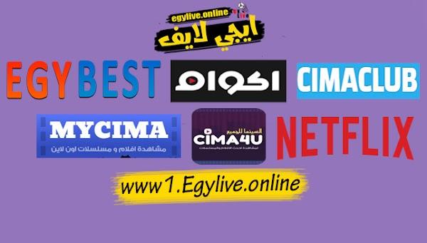 """أفضل 10 مواقع أفلام في الوطن العربي """"ايجي بست وأكوام"""" في المقدمة"""
