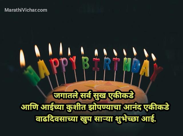 birthday status for mom in marathi