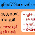 Gujarat Ayurved University (GAU) Jamnagar Non Teaching Recruitment 2020 for Jr. Clerk And Other Post [ayurveduniversity.edu.in]