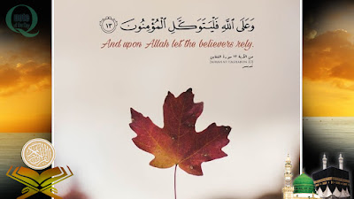 Quran verse in English