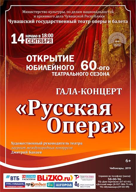 Театр оперы и балета в 60-й юбилейный сезон - «Вечер в опере»