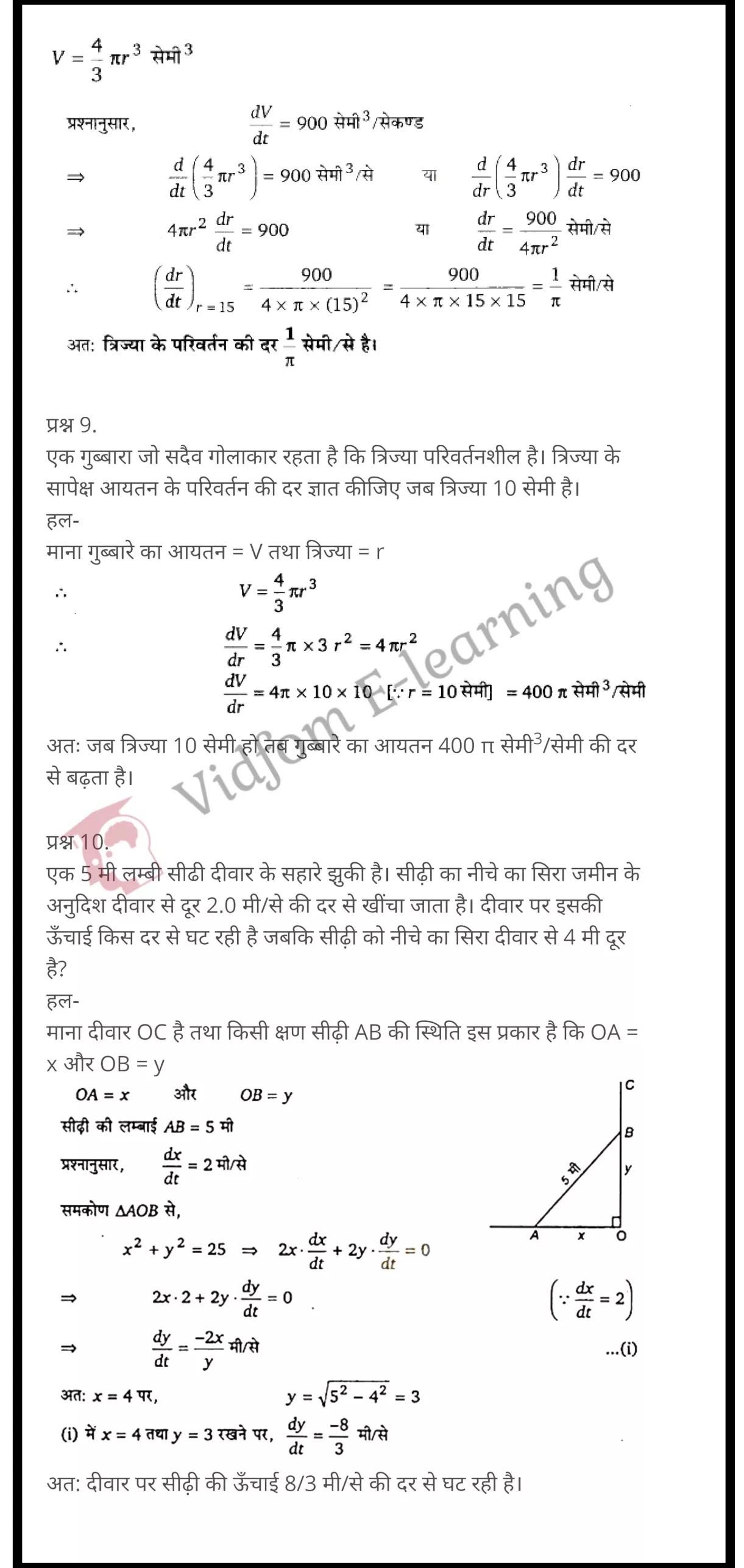 class 12 maths chapter 6 light hindi medium 4