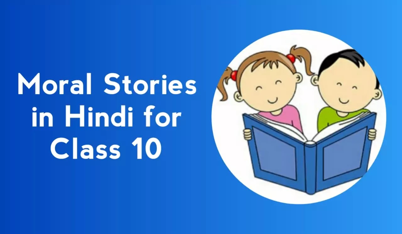 Best Moral Stories in Hindi for Class 10