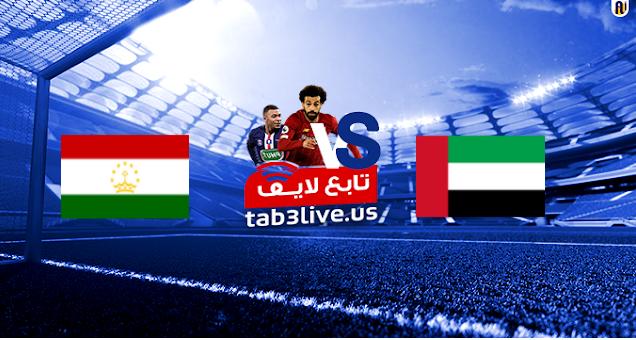 مشاهدة مباراة الامارات وطاجيكستان بث مباشر اليوم 2020/11/12 مباراة ودية