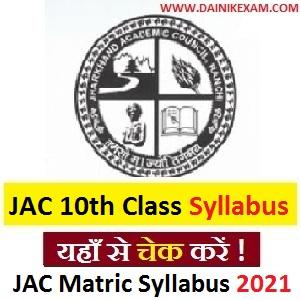 Jharkhand 10th Class Syllabus 2021, JAC 10th Syllabus 2021 Pdf Download, Jharkhand Board Class 10th MAtric Exam Syllabus 2021, DainikExam com