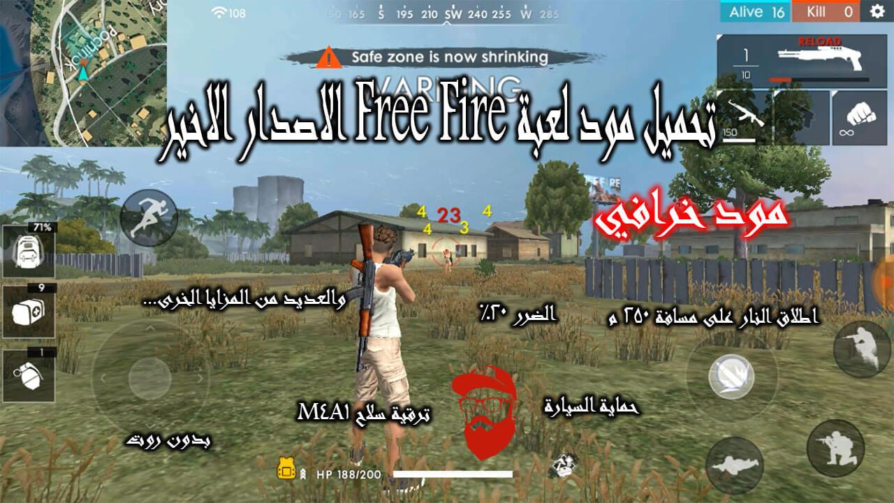 تحميل مود لعبة Free Fire الاصدار الاخير بدون روت مود خرافي