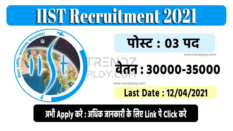 IIST Recruitment 2021