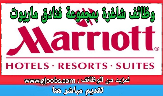 مجموعة وظائف شاغرة في فنادق ماريوت بدولة قطر لجميع الجنسيات