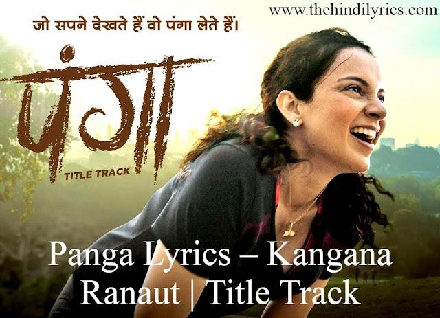 Panga Song Lyrics – Kangana Ranaut | Title Track
