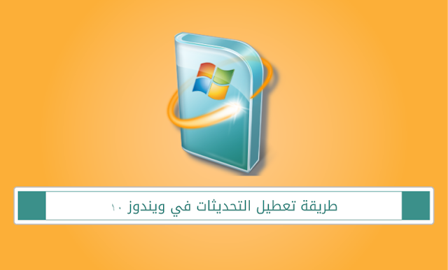 disable-windows-update-delivery-optimization-windows10