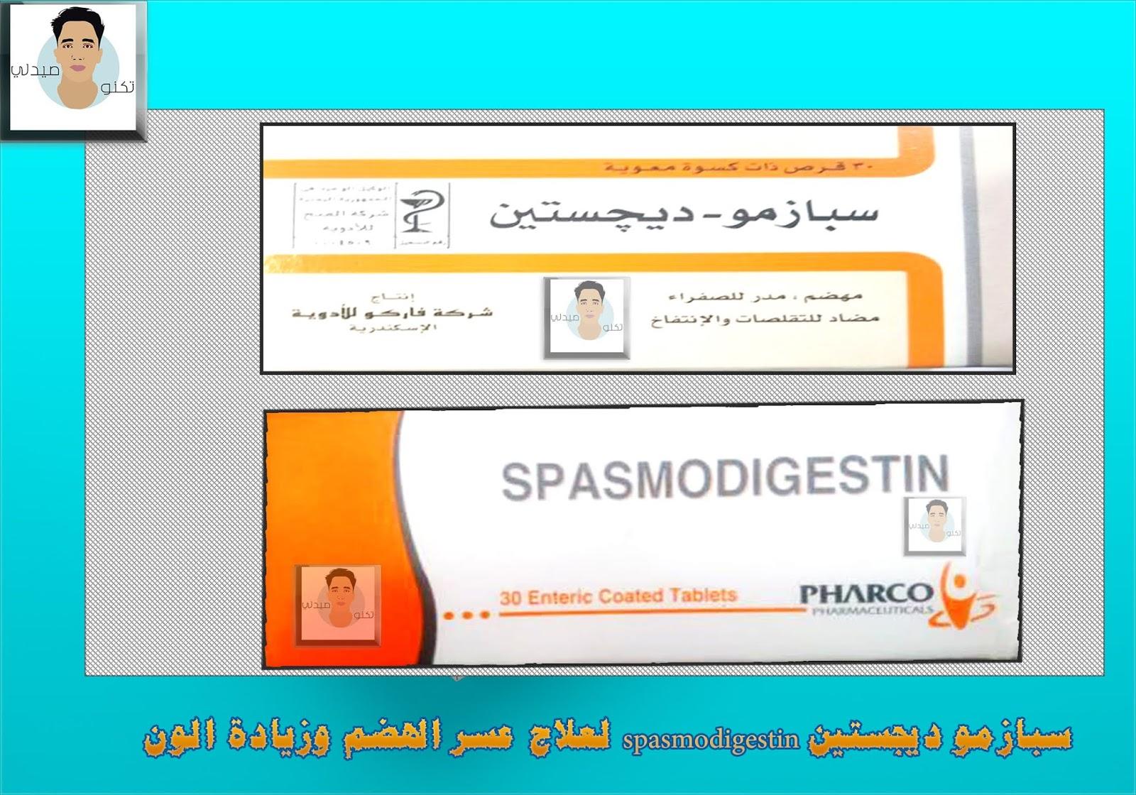 سبازمو ديجستين spasmodigestin لعلاج عسر الهضم وزيادة الون