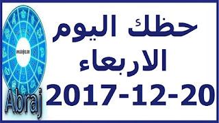 حظك اليوم الاربعاء 20-12-2017